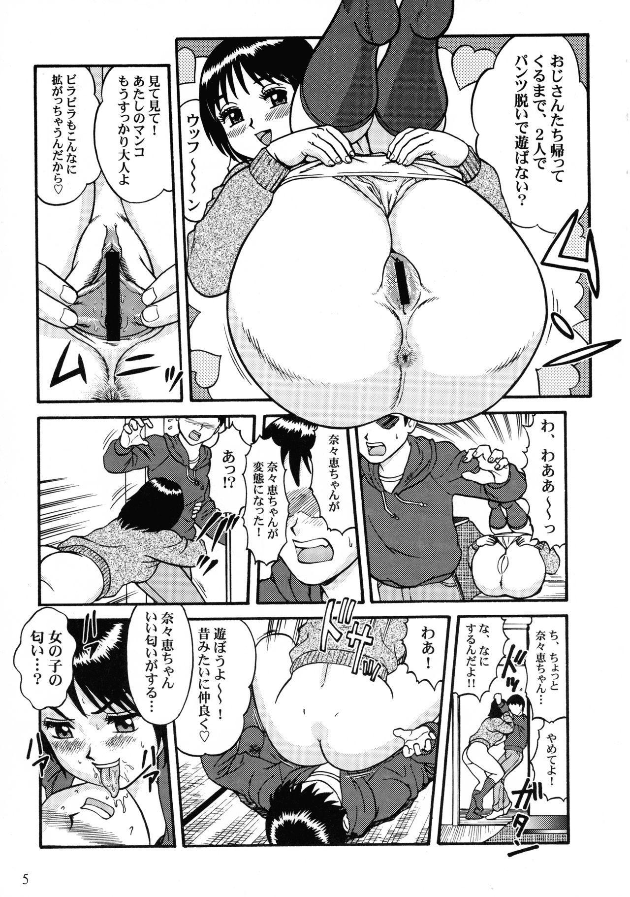 Chichi Dantou Daigokan 6
