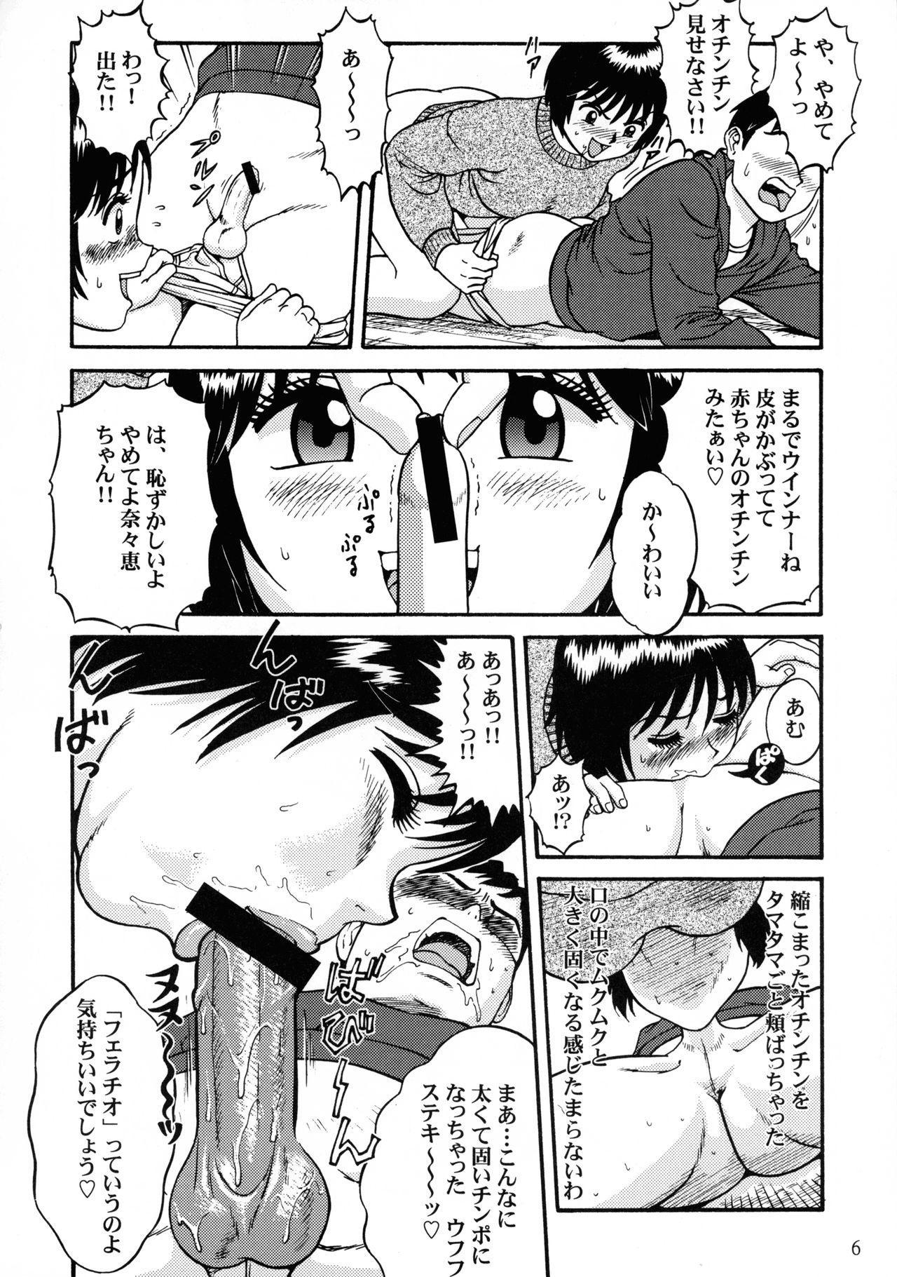 Chichi Dantou Daigokan 7