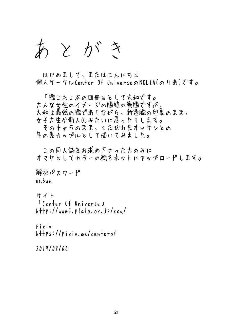 Ganbaru Yamato-san 18