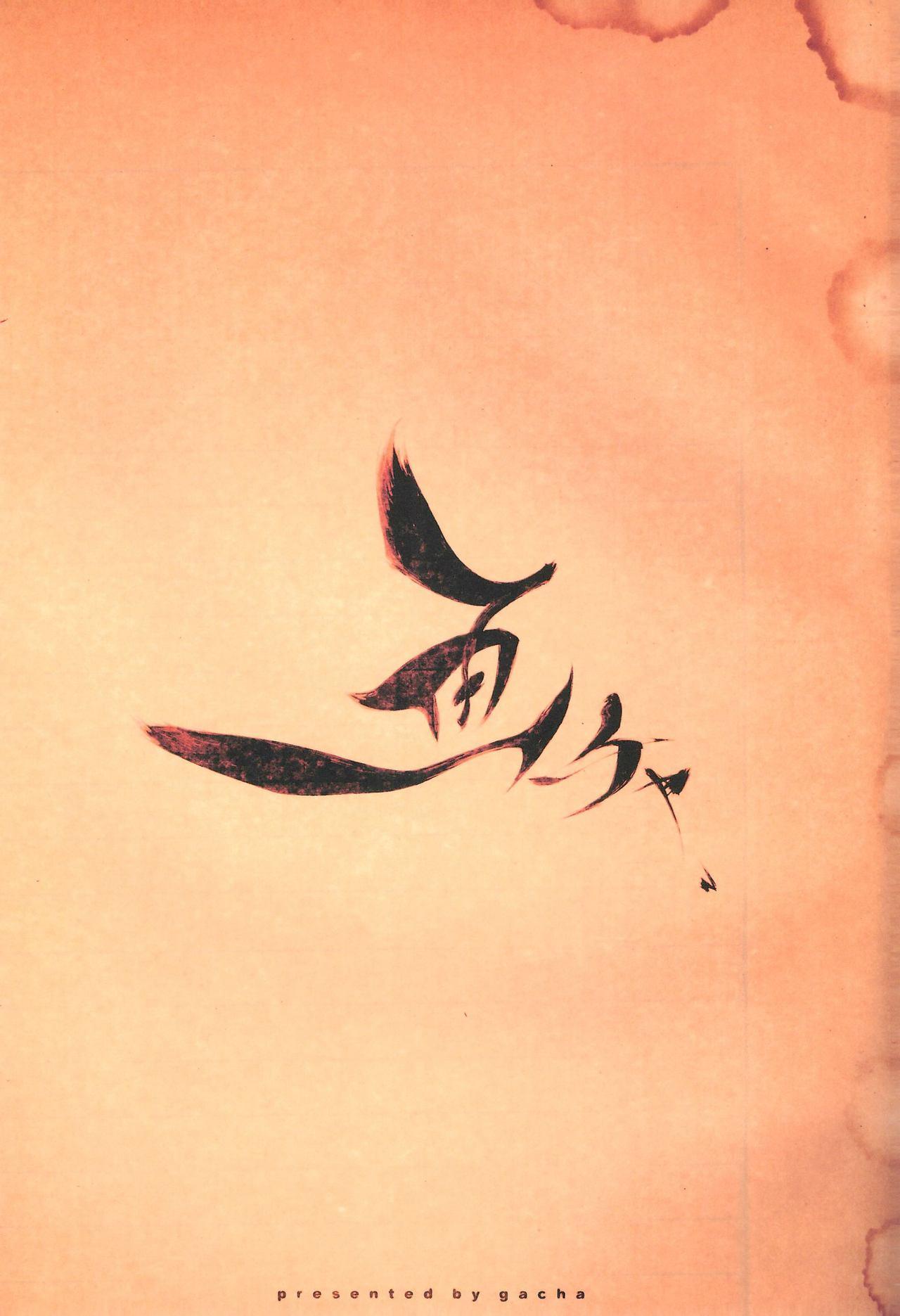 (C75) [Gacha (Various)] Bokutachi no Naku Koro ni Hatsu -Akaji Matsuri-hen- (Higurashi no Naku Koro ni) 19