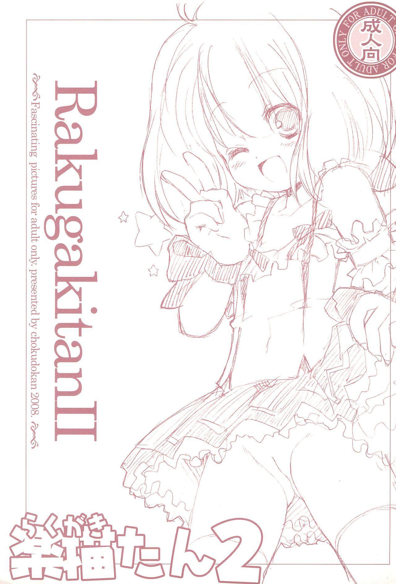 (Puniket 18) [Chokudokan (MARCY Dog, Hormone Koijirou) Rakugakitan 2 (Various) 0