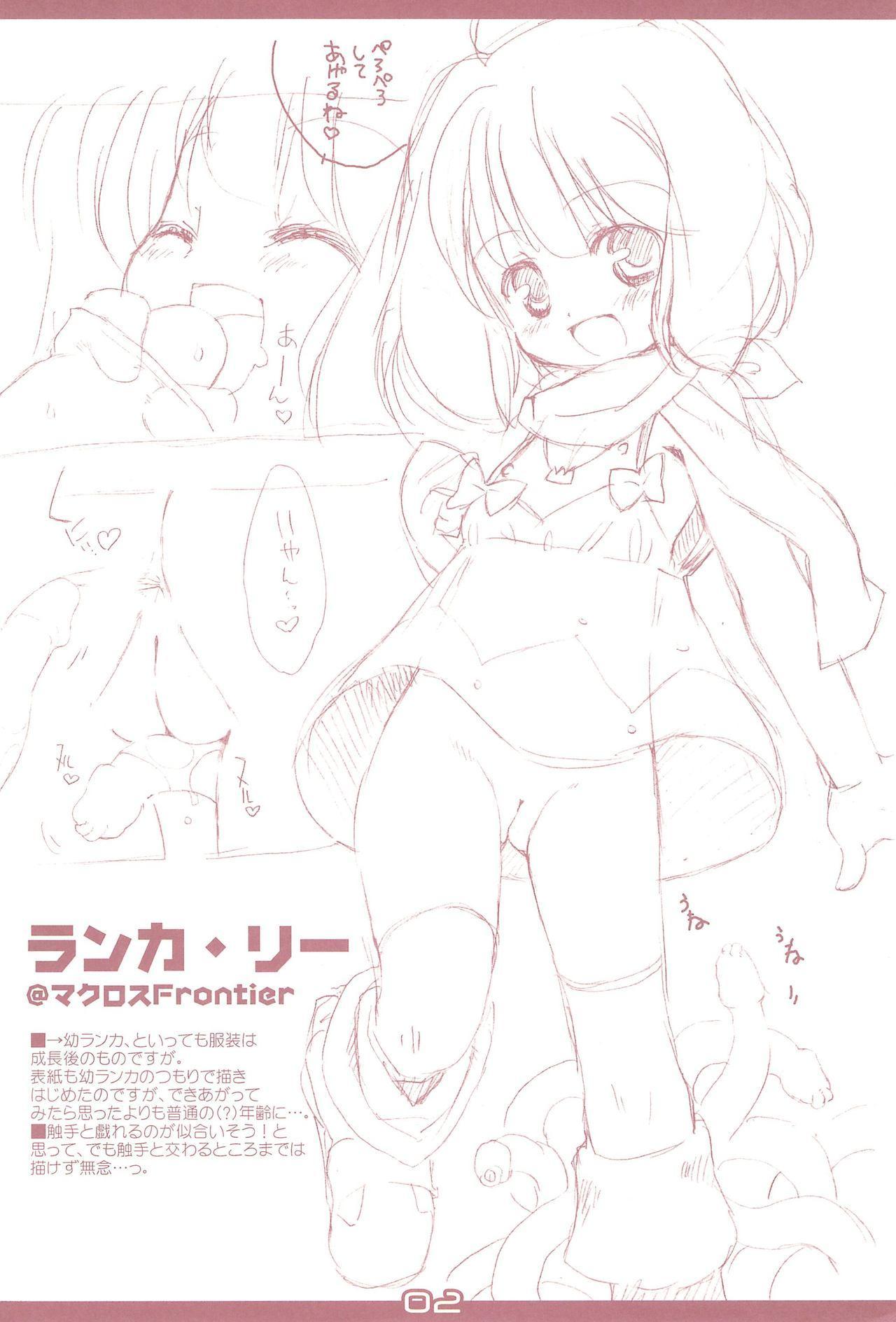 (Puniket 18) [Chokudokan (MARCY Dog, Hormone Koijirou) Rakugakitan 2 (Various) 1