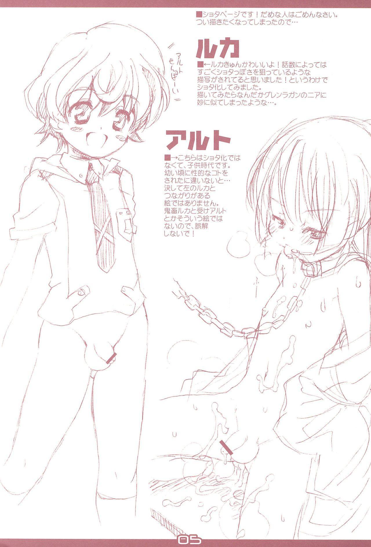 (Puniket 18) [Chokudokan (MARCY Dog, Hormone Koijirou) Rakugakitan 2 (Various) 4