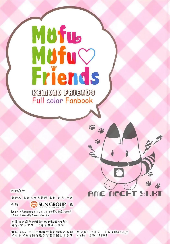Mofu Mofu Friends 15
