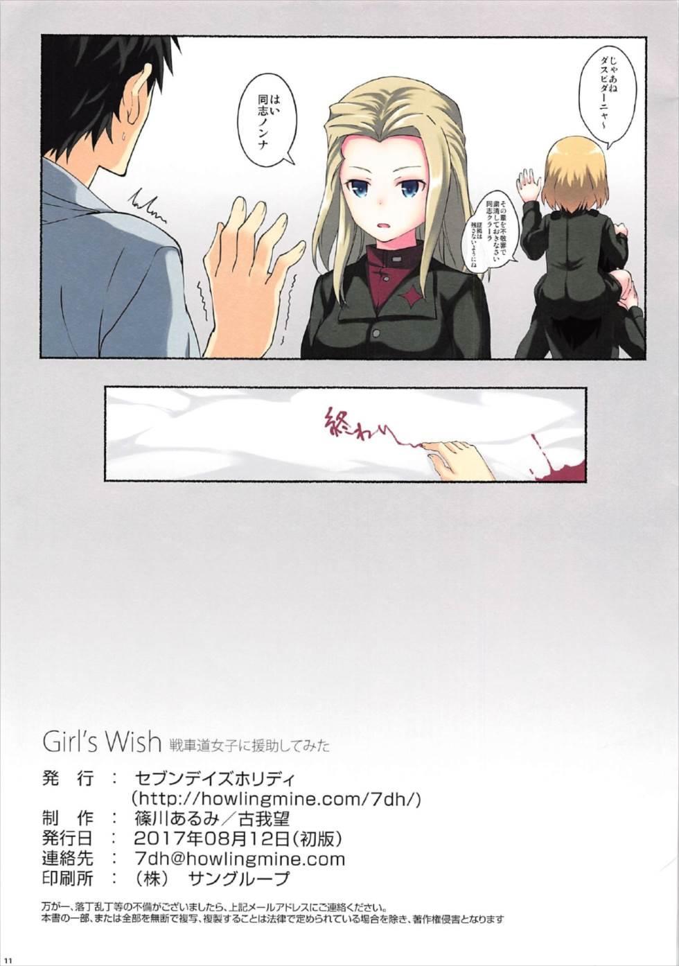 Girl's wish 10