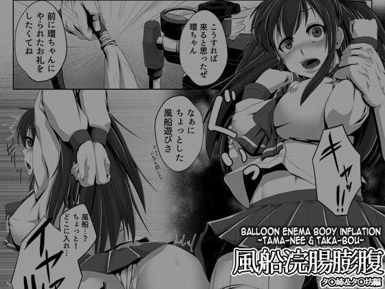 [Puchiota Rakugaki (Genzaburoh)] Fuusen Kanchou Boufuku Tama-nee & Taka-bou Hen (ToHeart2) [English] 0