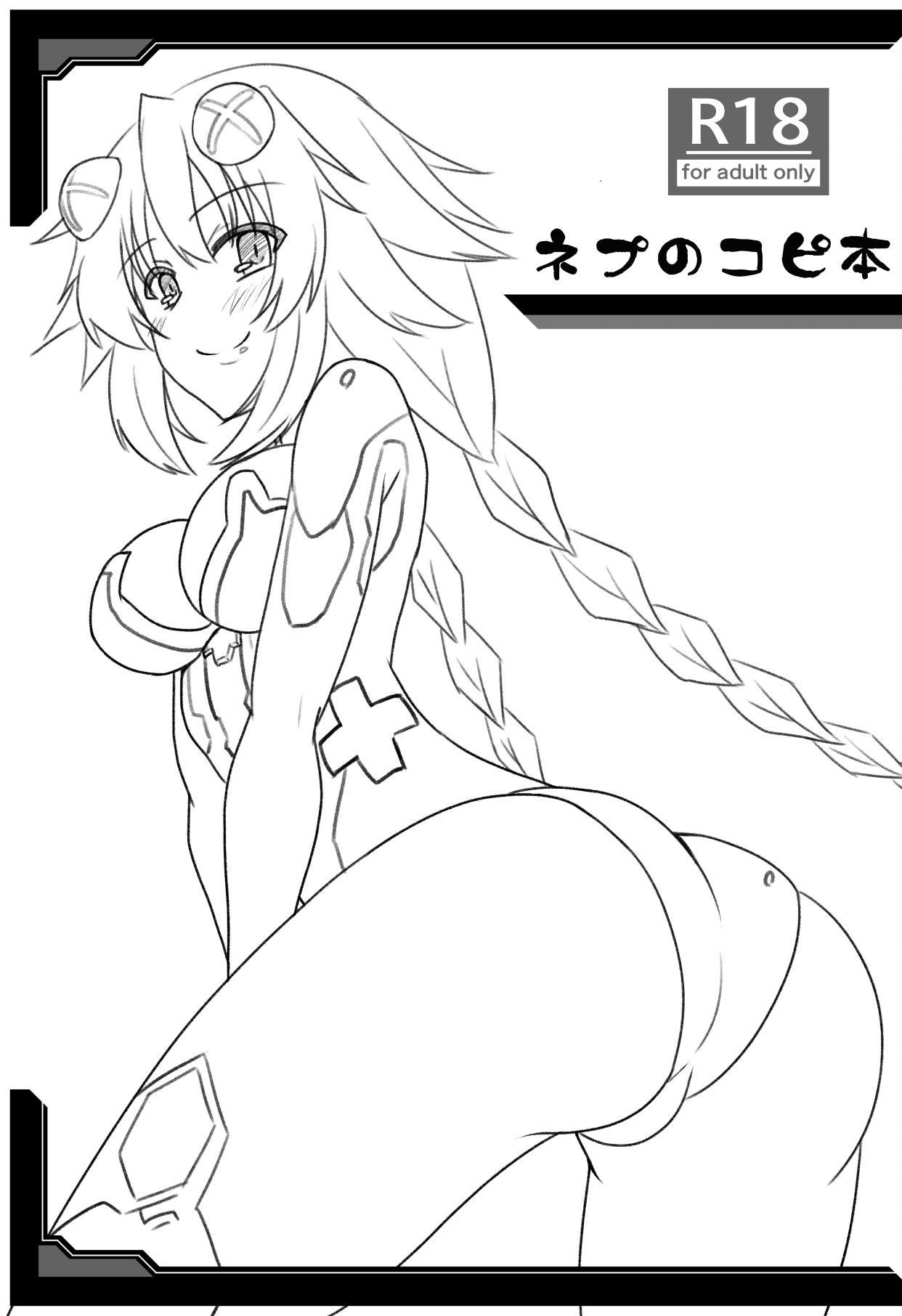 Watashi ga Nugeba Onee-chan o Hanashite kurerun desu ne? + Kako Copybon 12