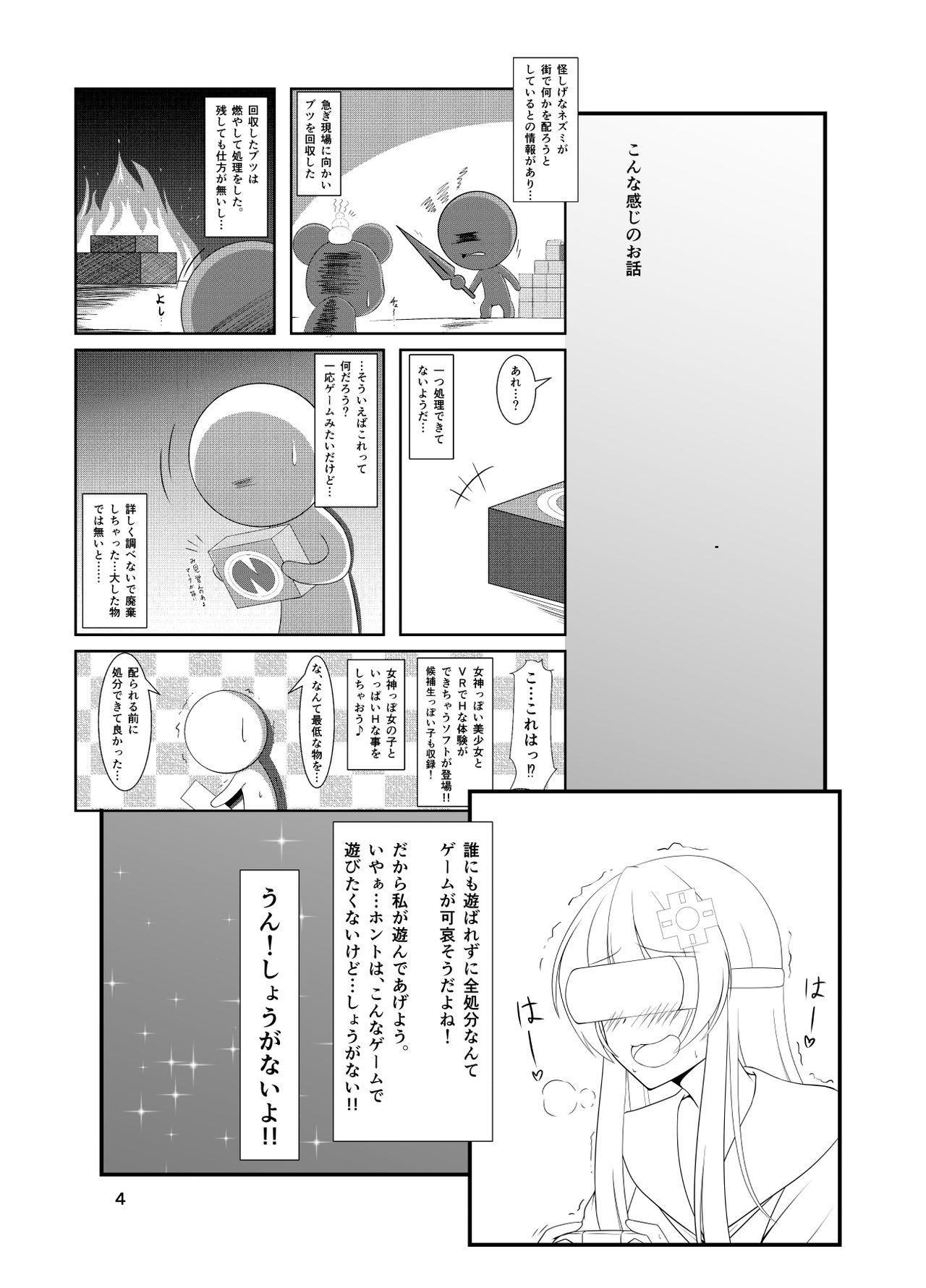 Watashi ga Nugeba Onee-chan o Hanashite kurerun desu ne? + Kako Copybon 20