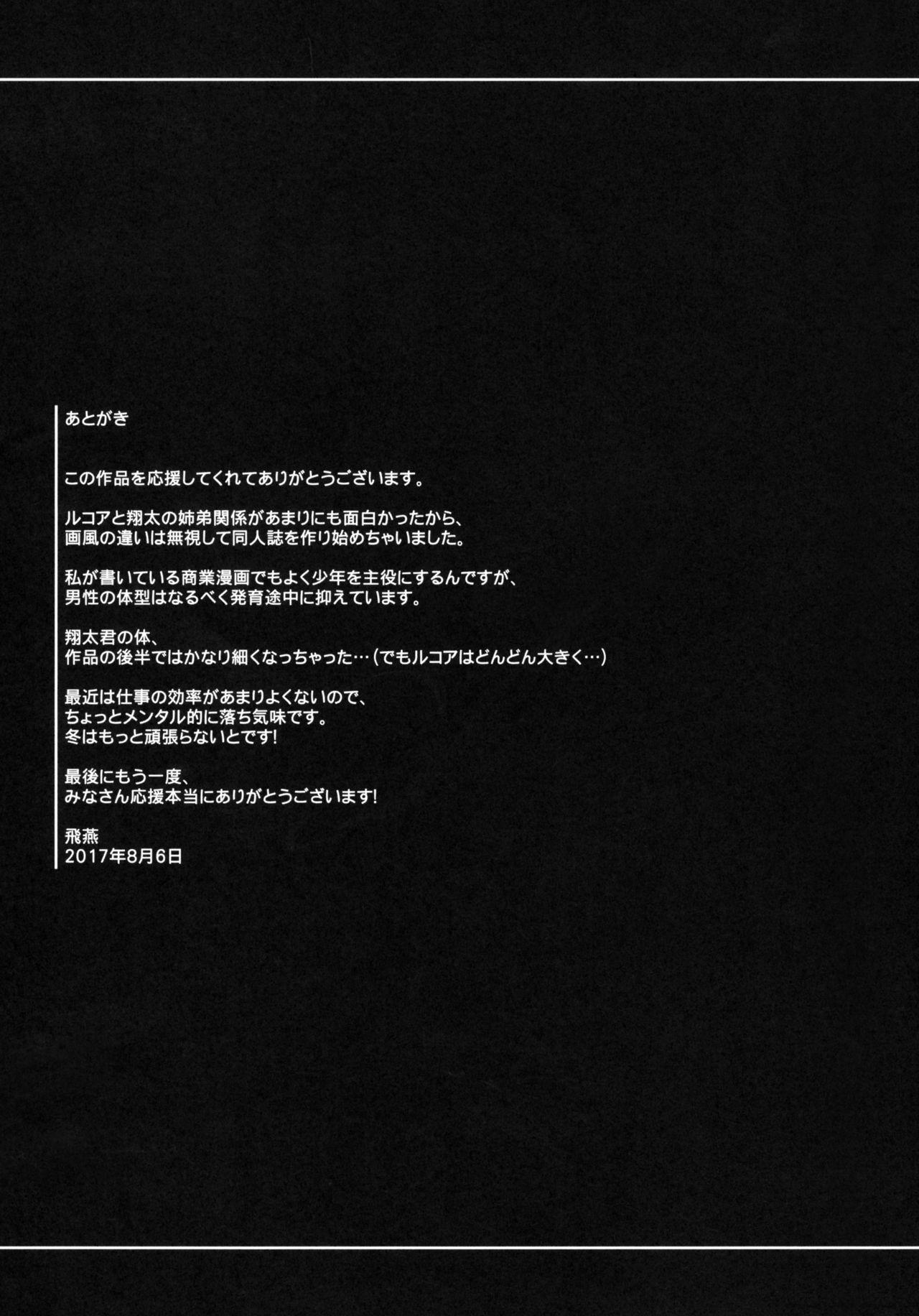 (C92) [Maidoll (Fei)] Shouta-kun-chi no Chijo Dragon (Kobayashi-san-chi no Maid Dragon) 22