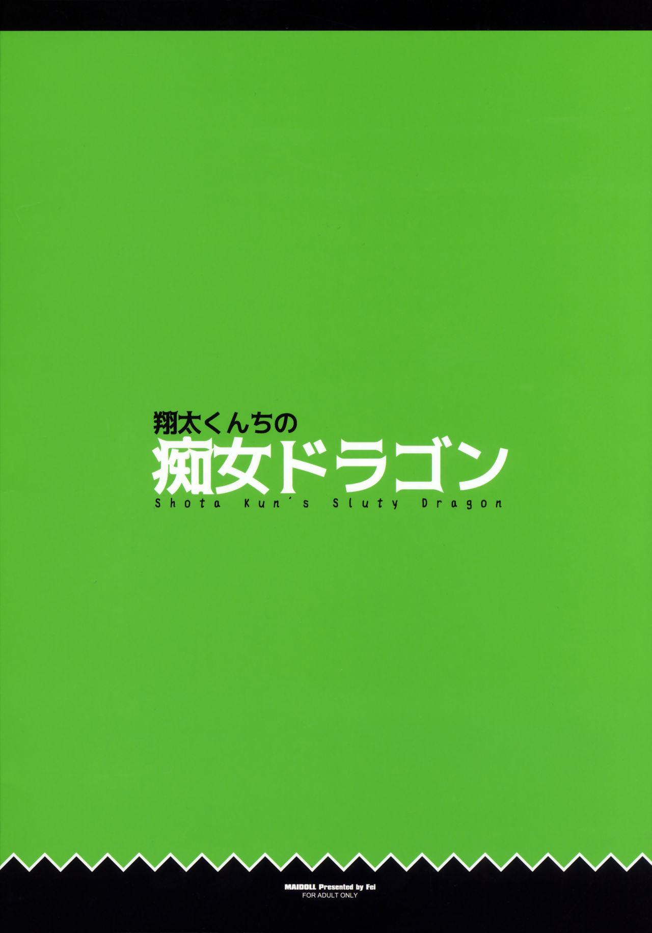 (C92) [Maidoll (Fei)] Shouta-kun-chi no Chijo Dragon (Kobayashi-san-chi no Maid Dragon) 24