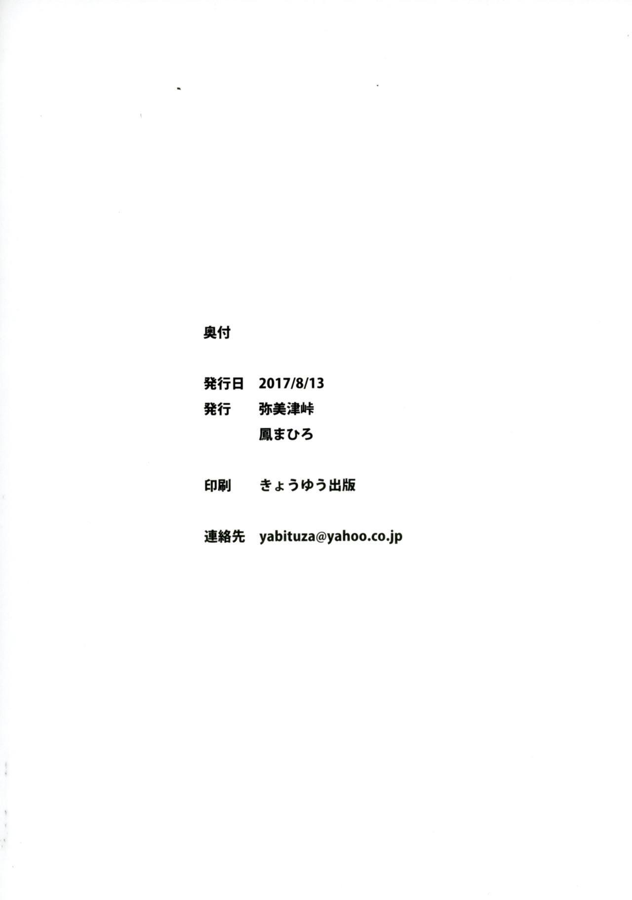 Awashima Harem 27