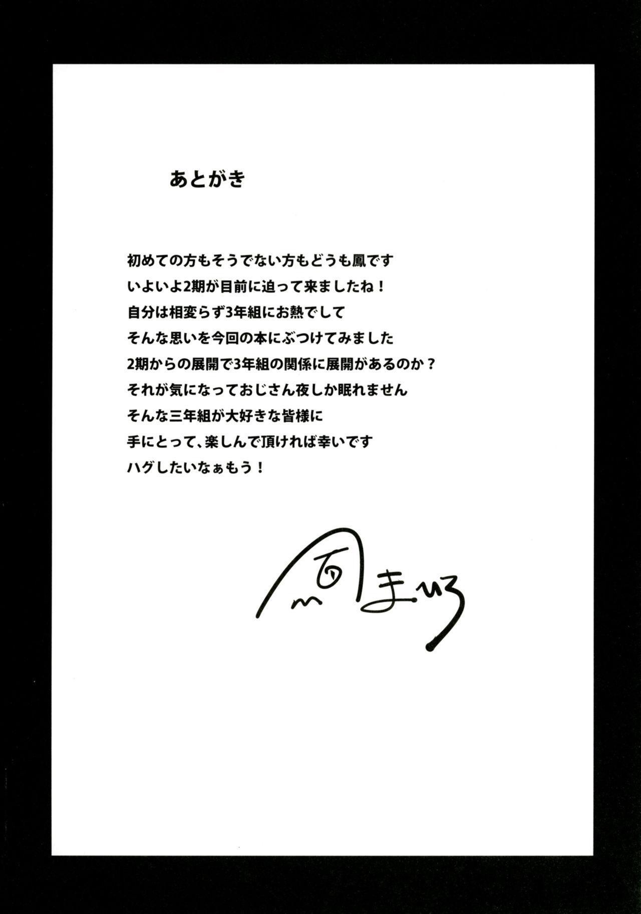 Awashima Harem 28
