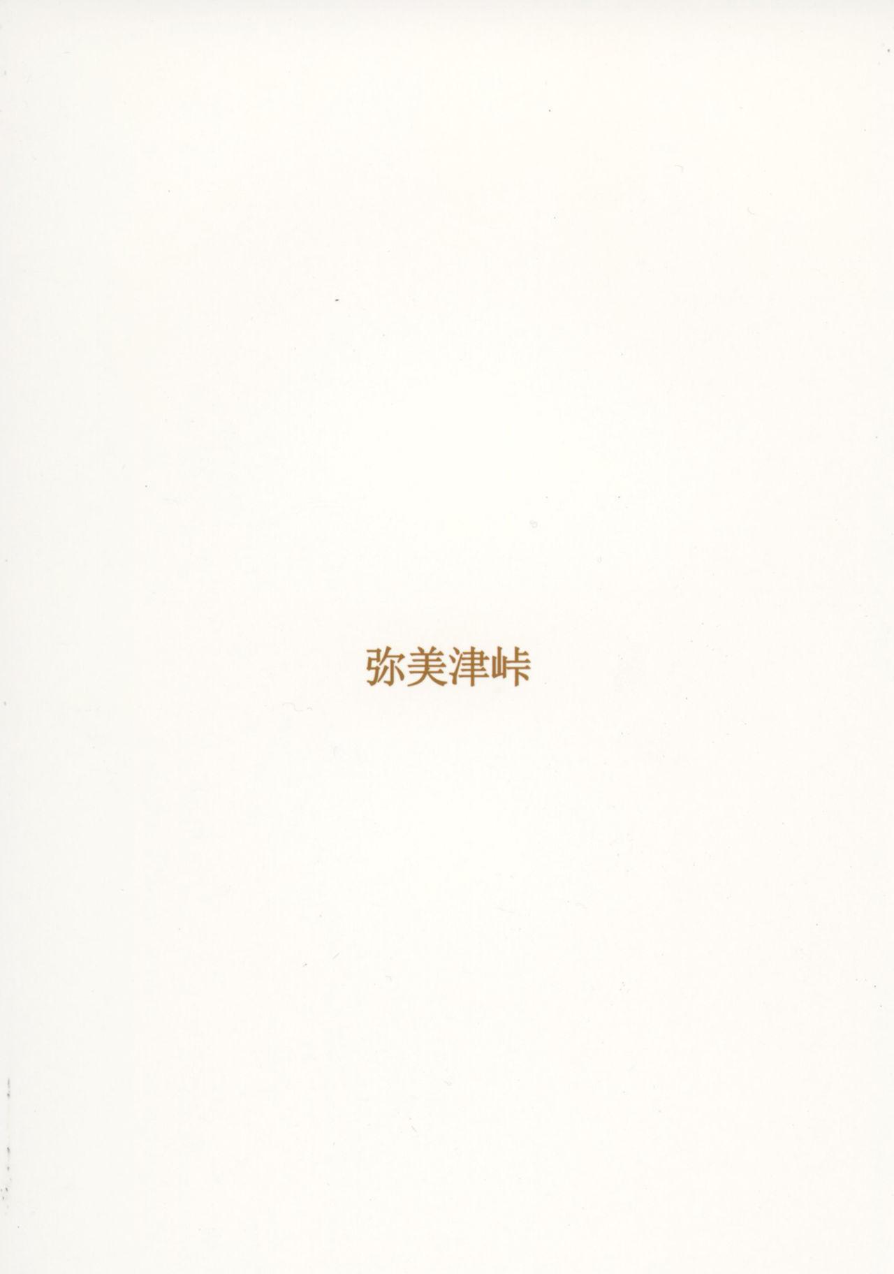 Awashima Harem 29