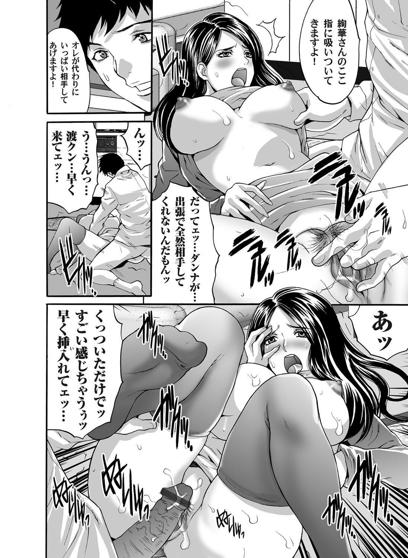 COMIC Magnum Vol. 47 112