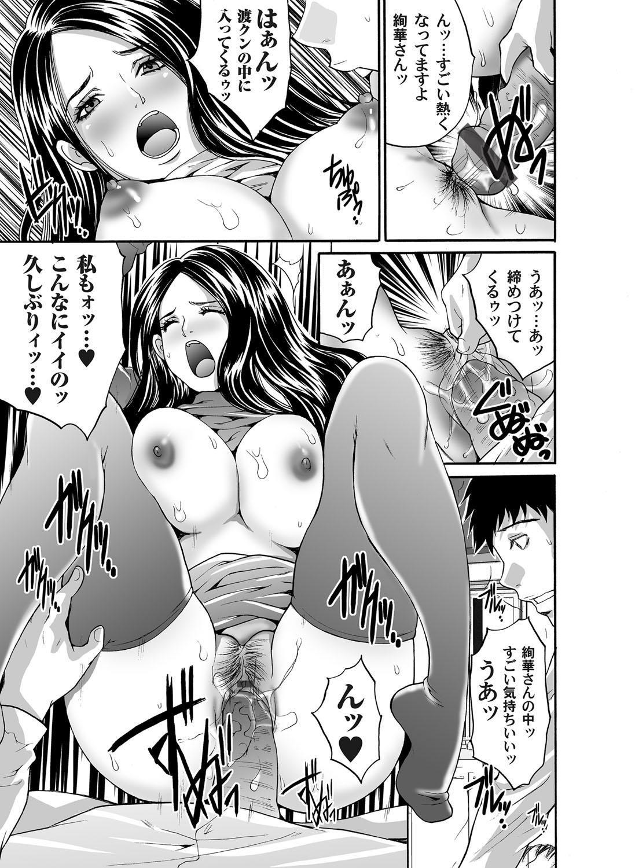 COMIC Magnum Vol. 47 113