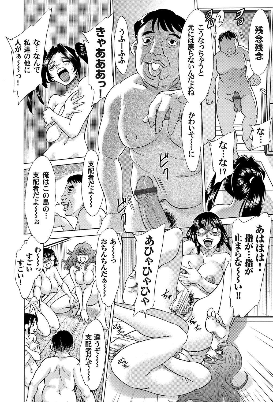 COMIC Magnum Vol. 47 166