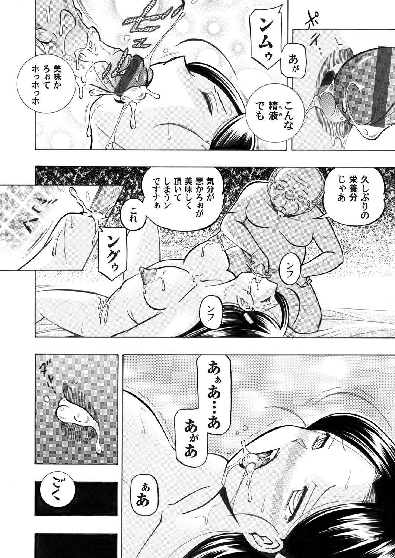 COMIC Magnum Vol. 47 16
