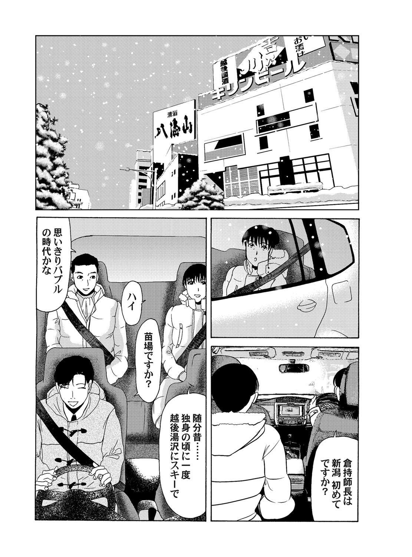 COMIC Magnum Vol. 47 22