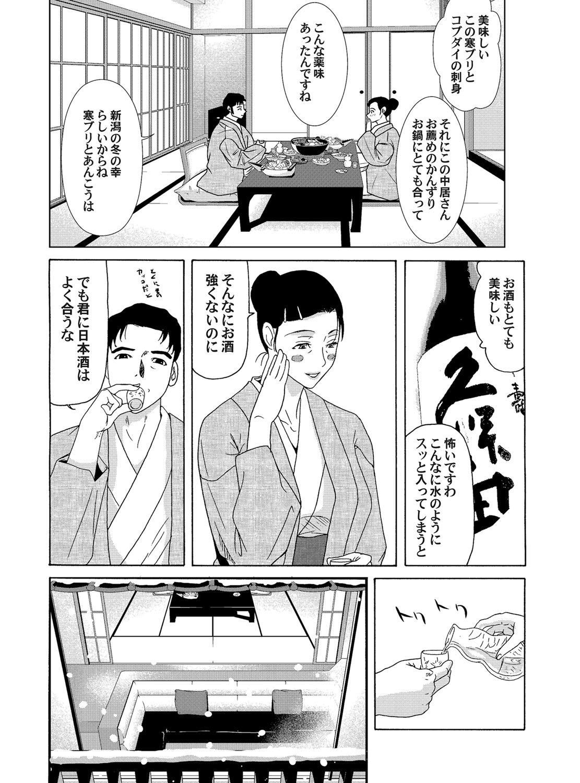 COMIC Magnum Vol. 47 28