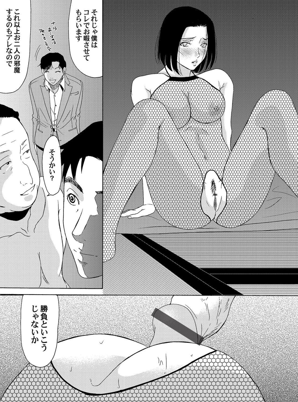 COMIC Magnum Vol. 47 37