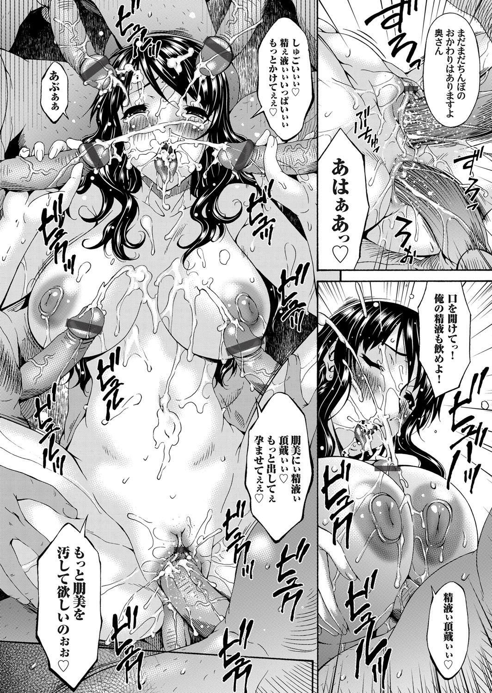 COMIC Magnum Vol. 47 56