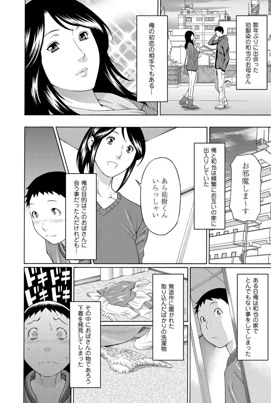 COMIC Magnum Vol. 47 64