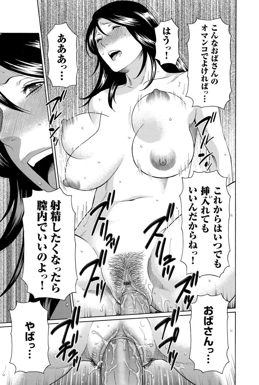 COMIC Magnum Vol. 47 79