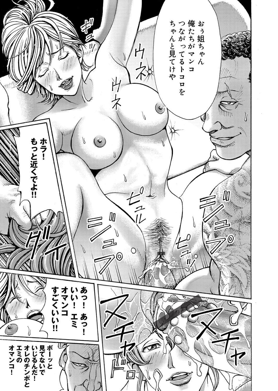 COMIC Magnum Vol. 47 87