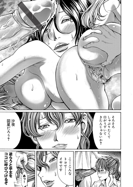 COMIC Magnum Vol. 47 89
