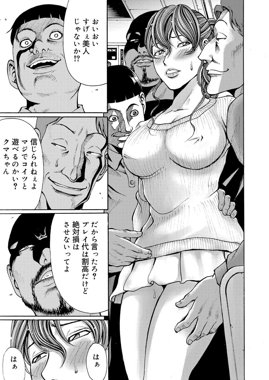 COMIC Magnum Vol. 47 93