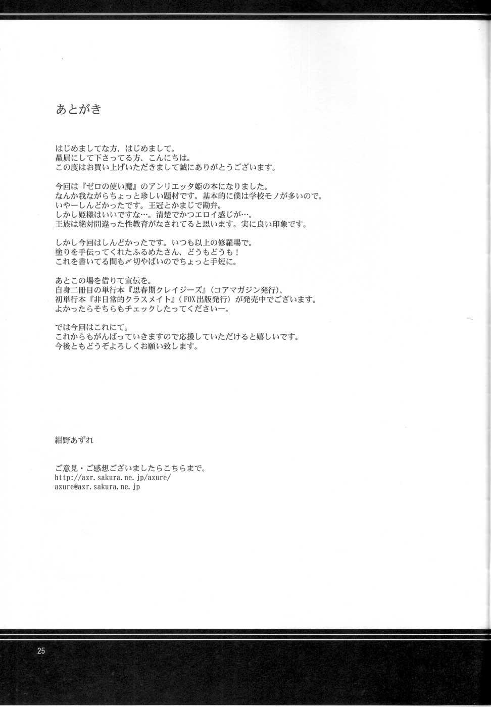 Himesama Rendez-vous 23