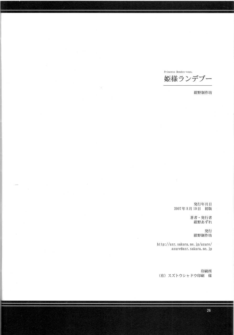 Himesama Rendez-vous 24