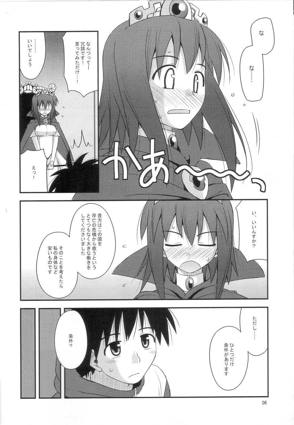 Himesama Rendez-vous 4