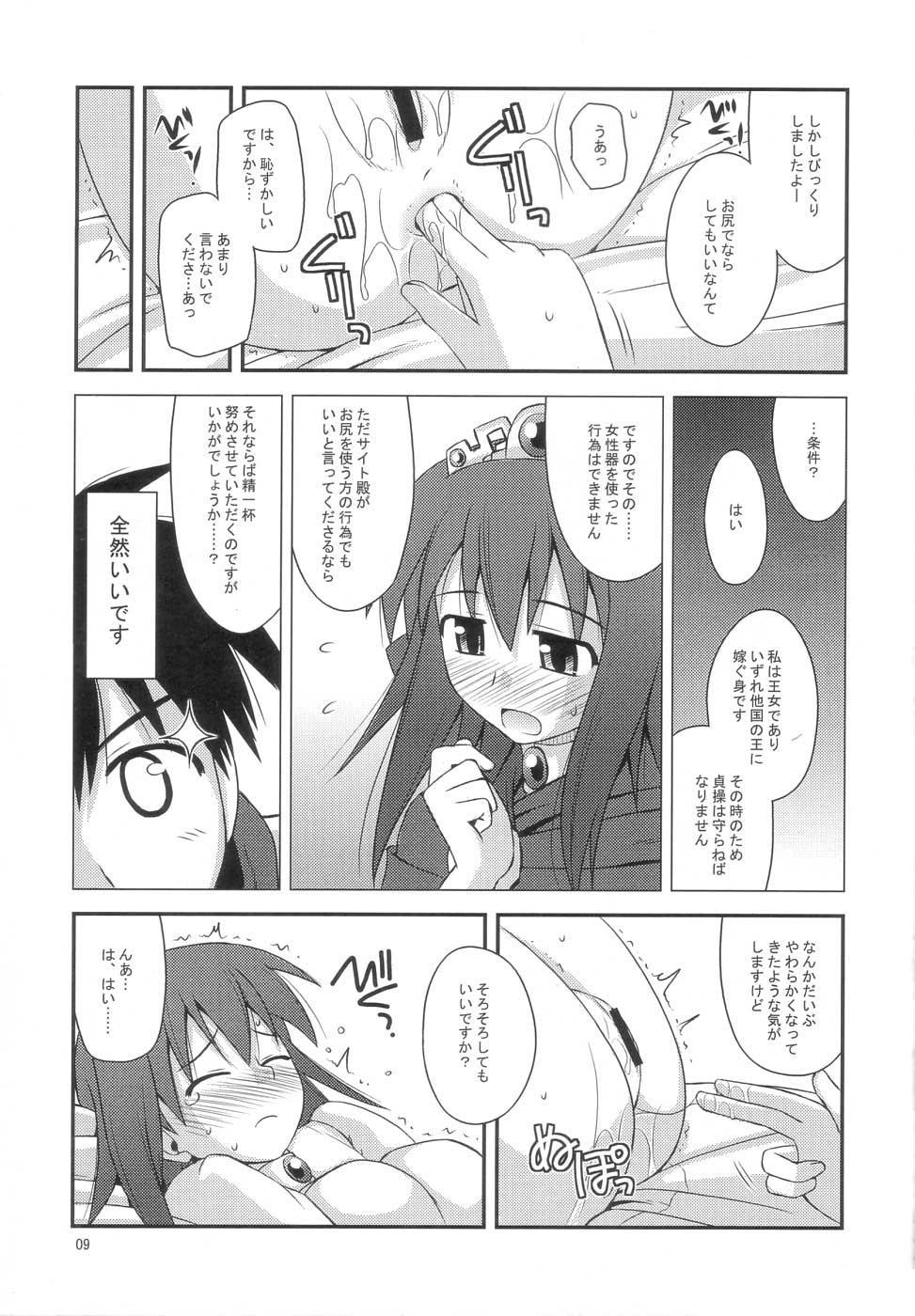 Himesama Rendez-vous 7