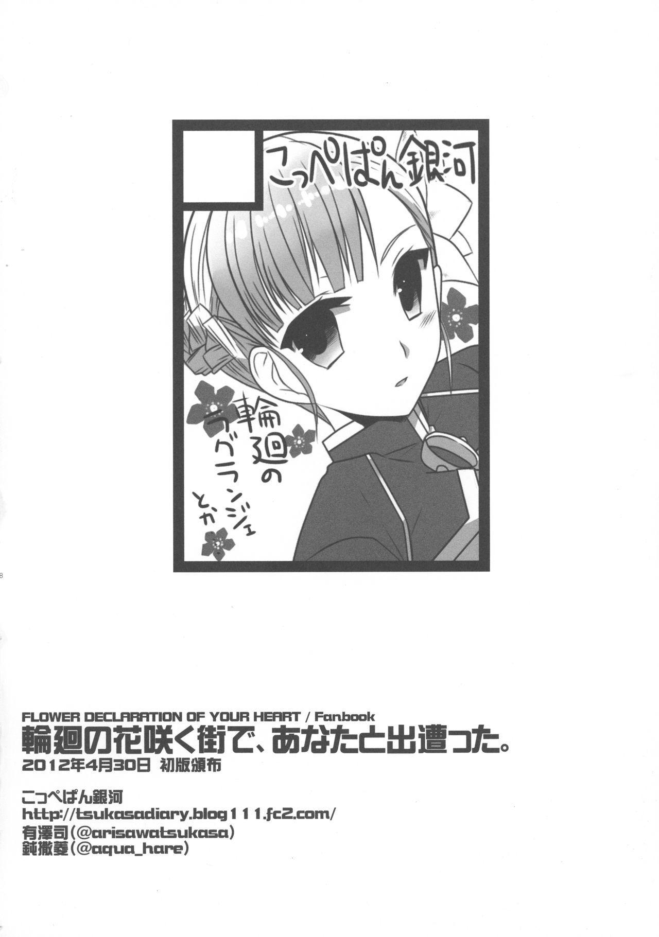 Rinne no Hana Saku Machi de Anata to Deatta 16
