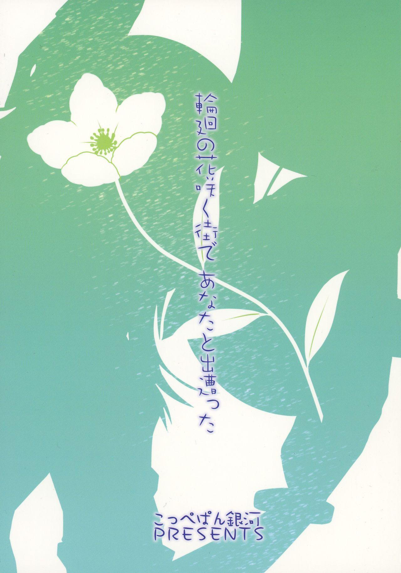 Rinne no Hana Saku Machi de Anata to Deatta 1