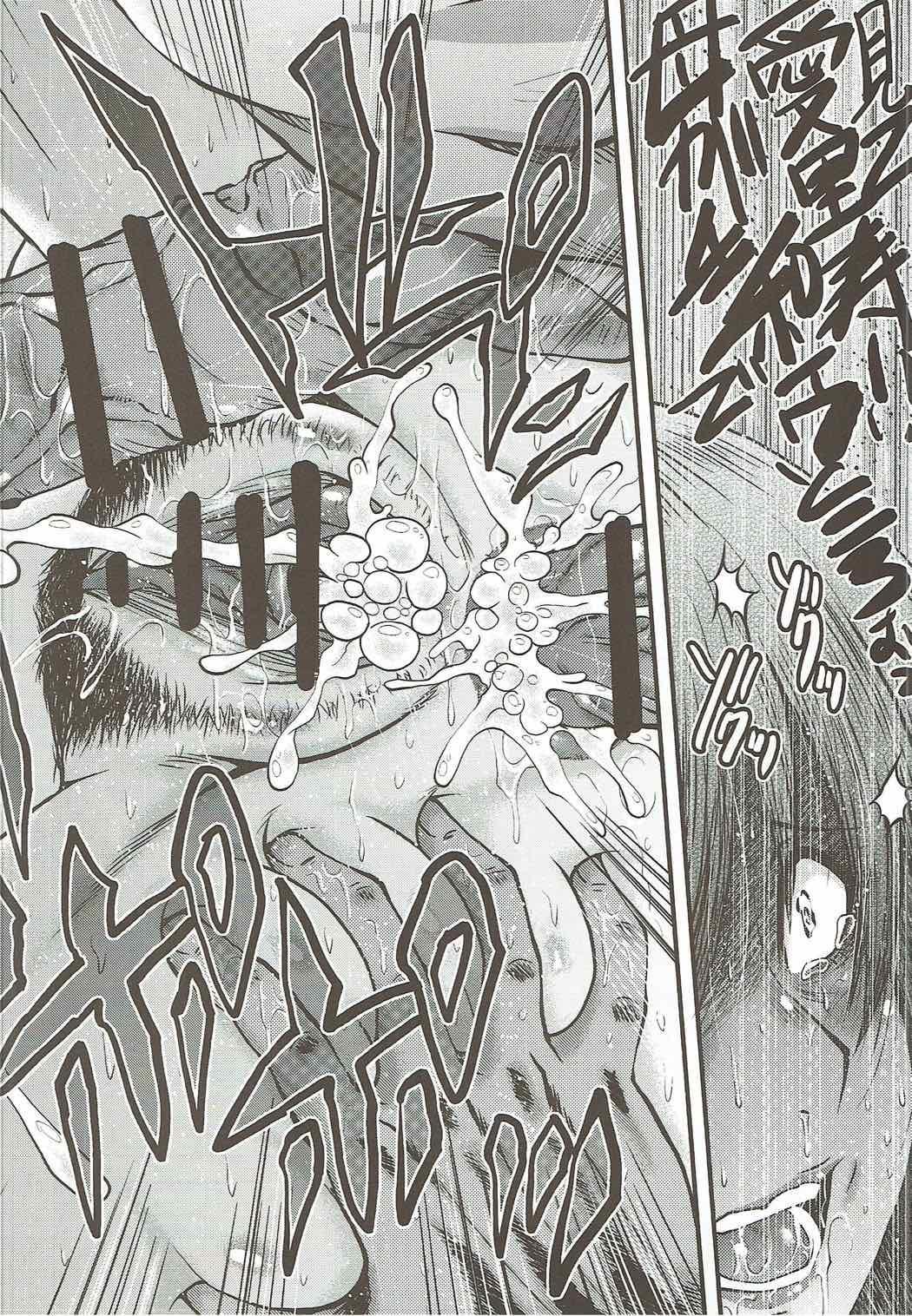 Urabambi Vol. 55 Yuukan Madam no Shiroi Niku 20