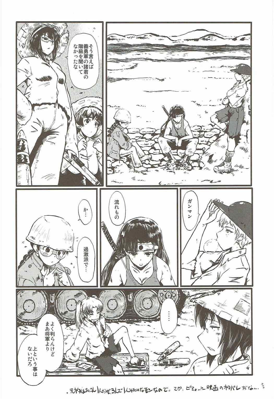 Urabambi Vol. 55 Yuukan Madam no Shiroi Niku 26