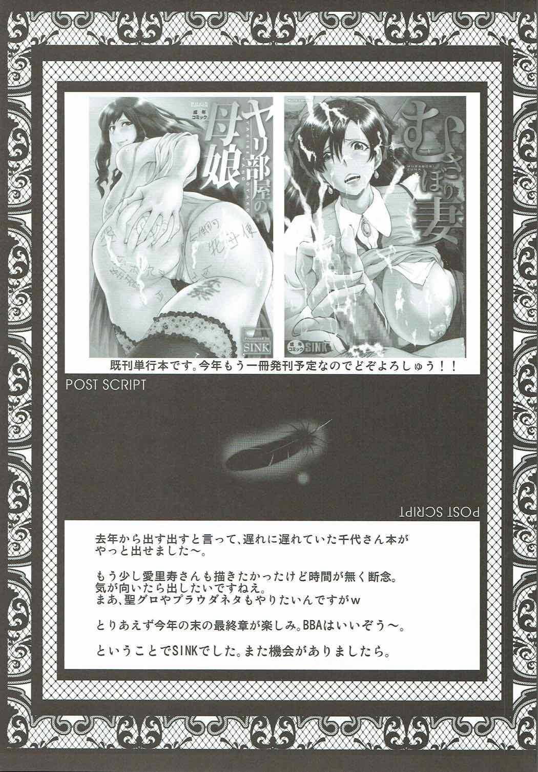 Urabambi Vol. 55 Yuukan Madam no Shiroi Niku 27
