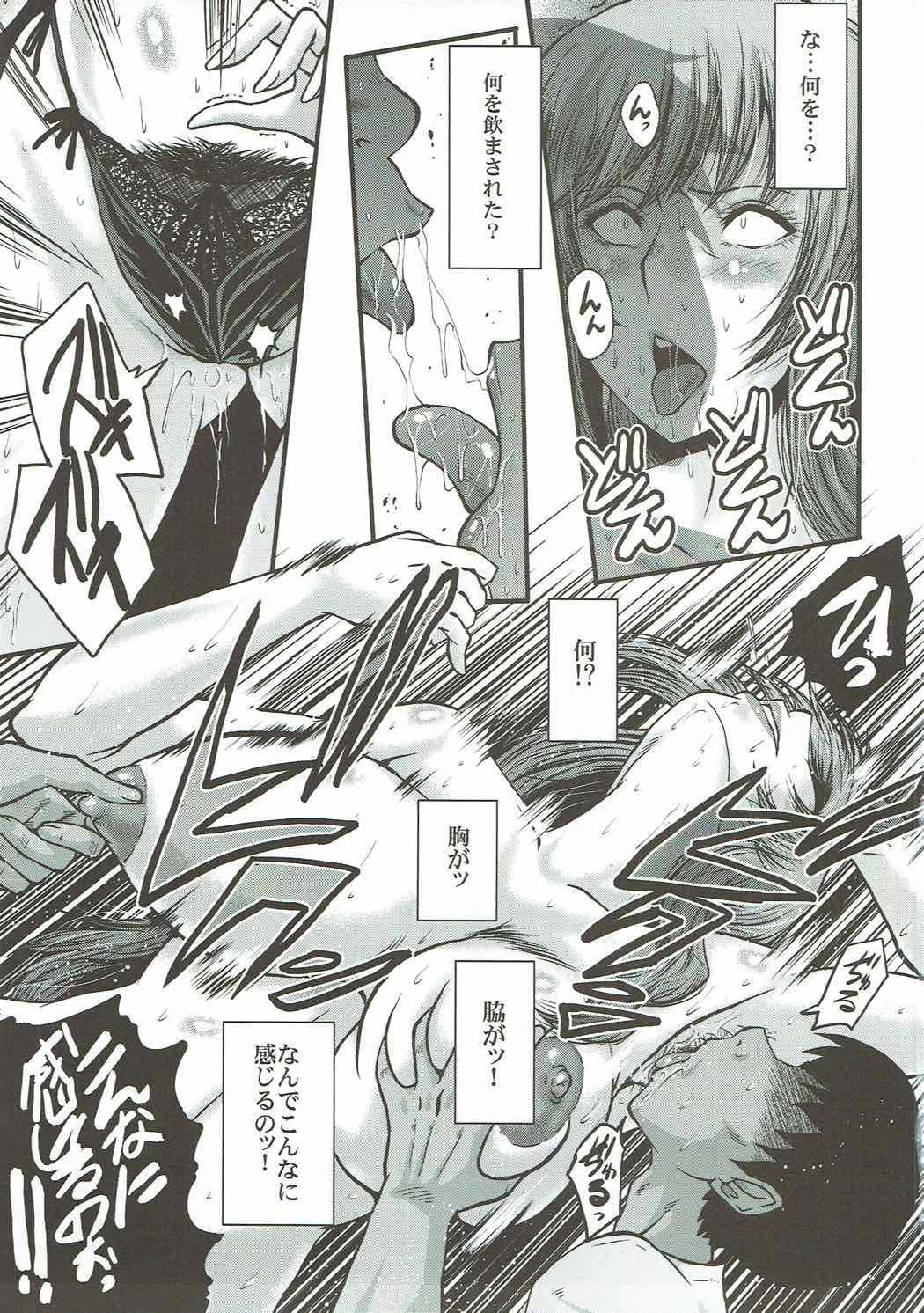 Urabambi Vol. 55 Yuukan Madam no Shiroi Niku 7