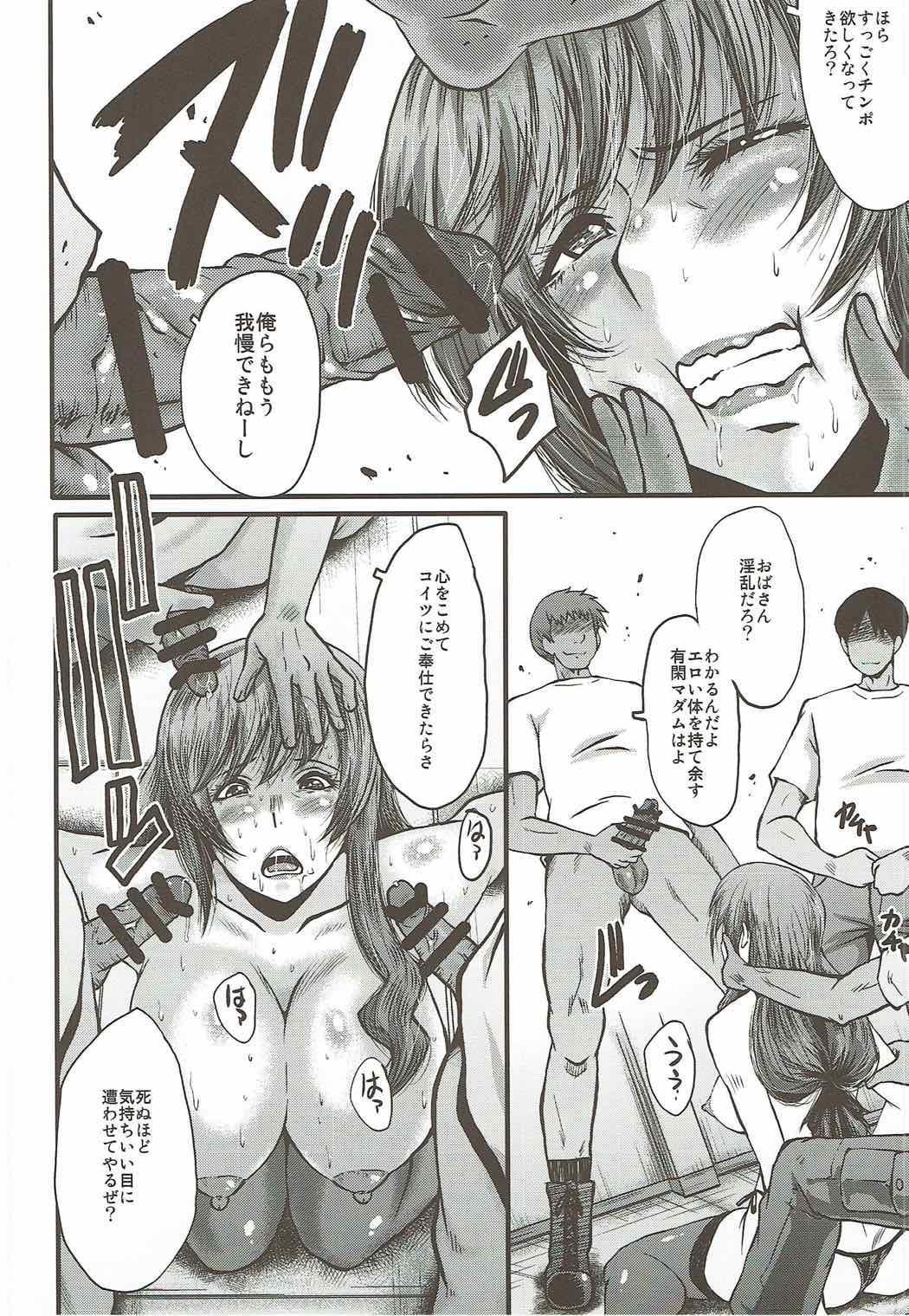 Urabambi Vol. 55 Yuukan Madam no Shiroi Niku 8