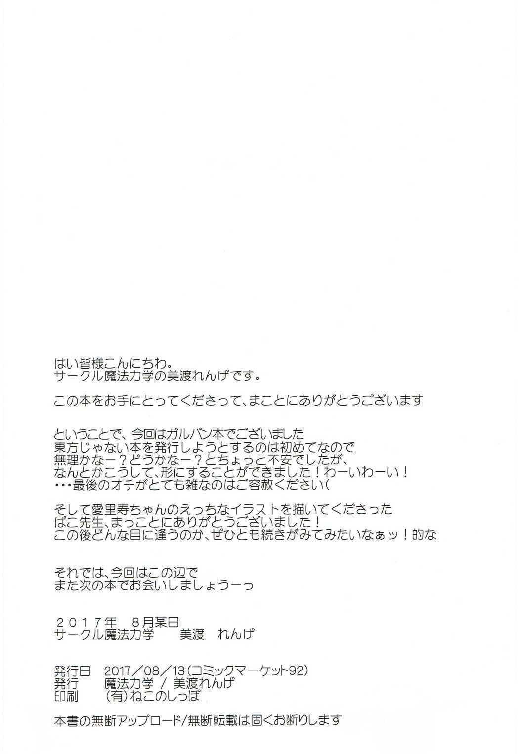 Arisu-chan to Kigurumi Sex 16