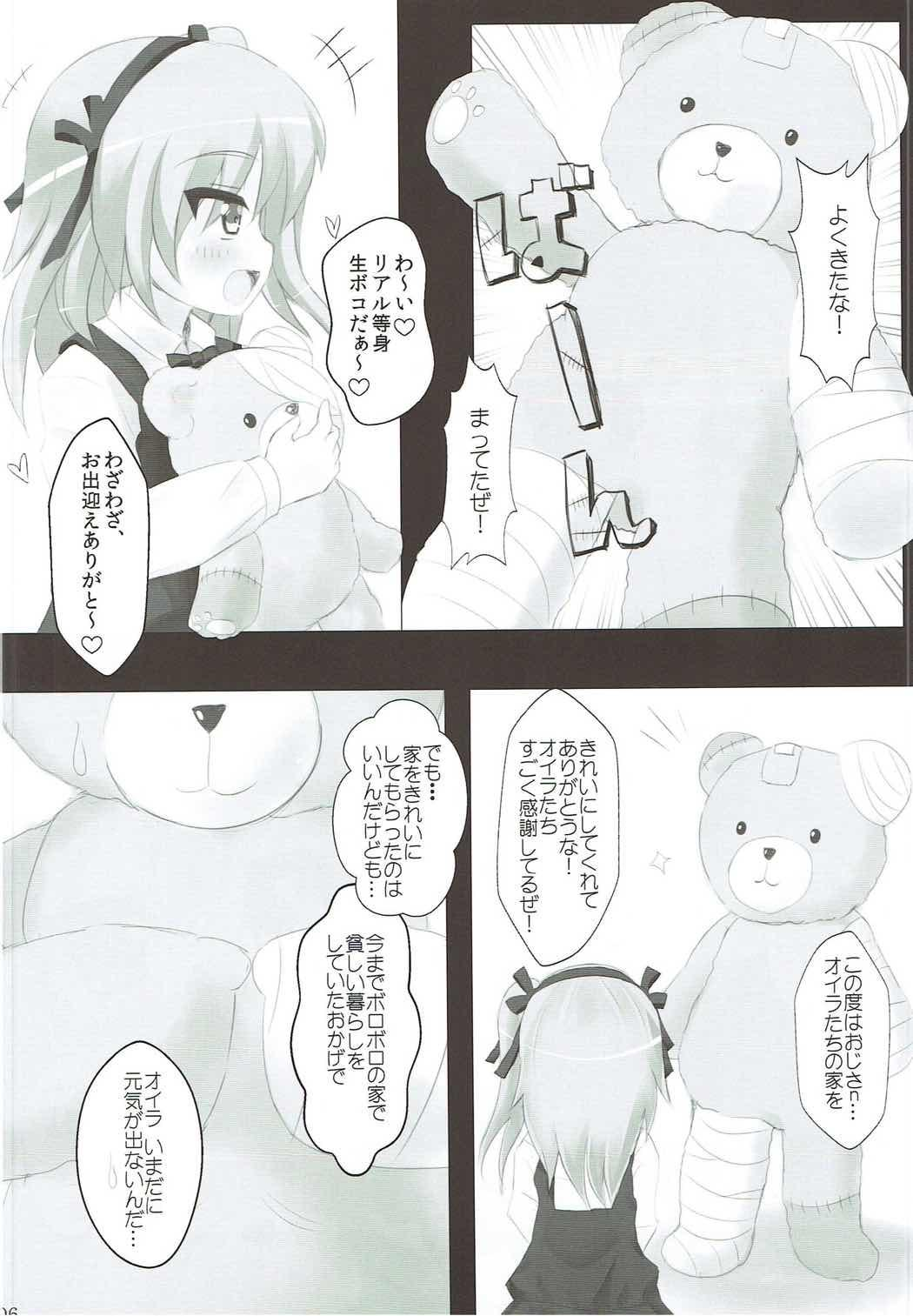 Arisu-chan to Kigurumi Sex 4