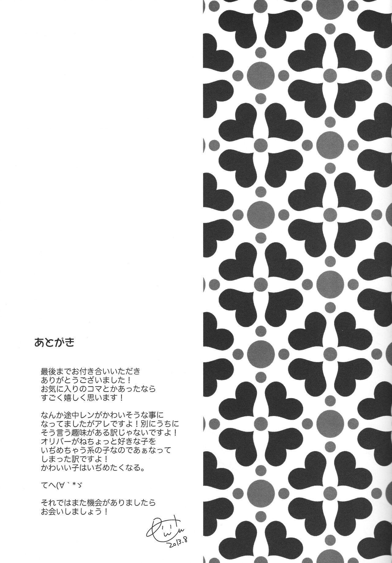 Len-Daisuki Syndrome 19