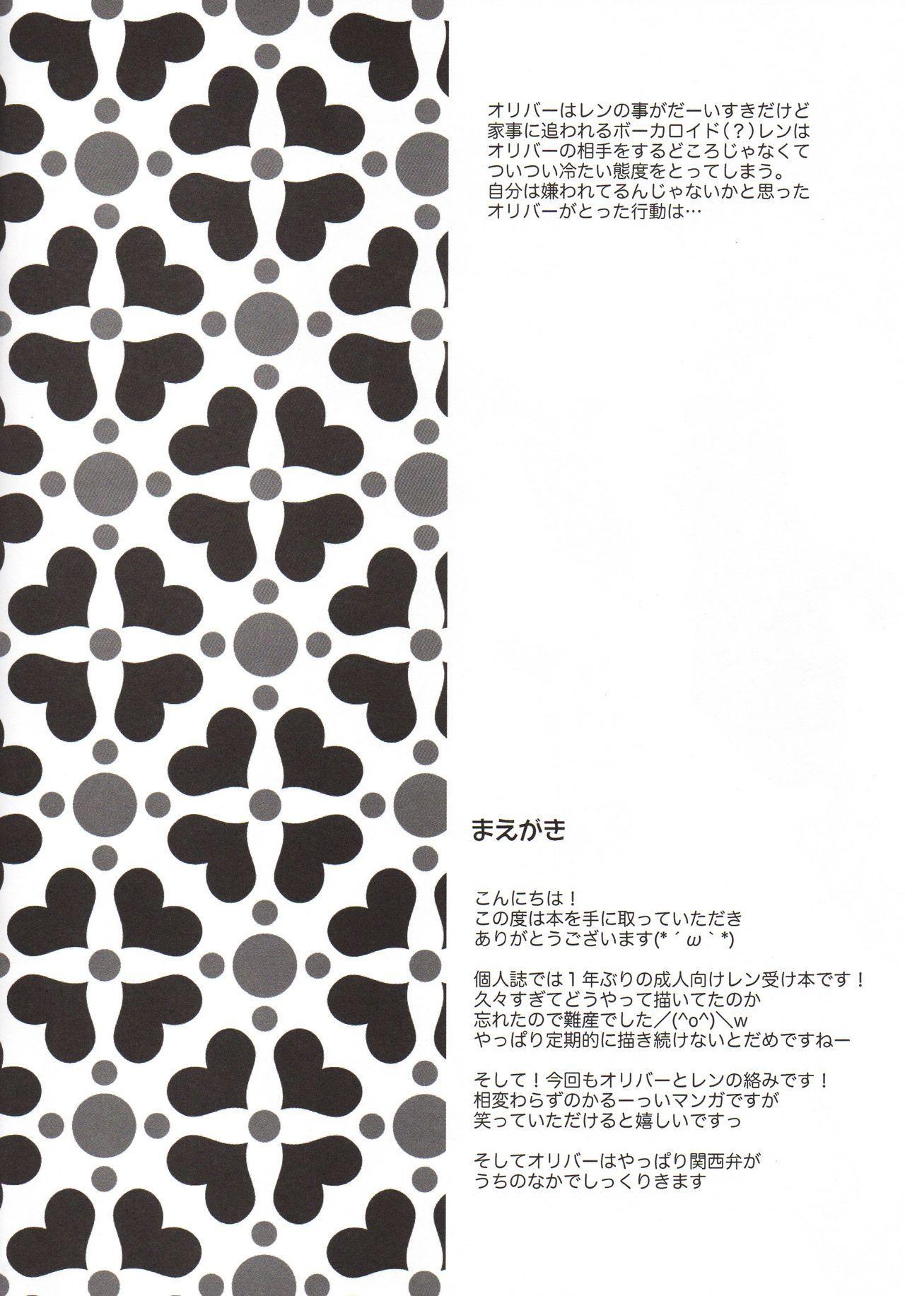 Len-Daisuki Syndrome 2