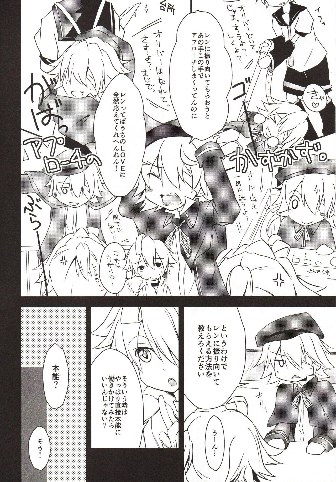 Len-Daisuki Syndrome 4
