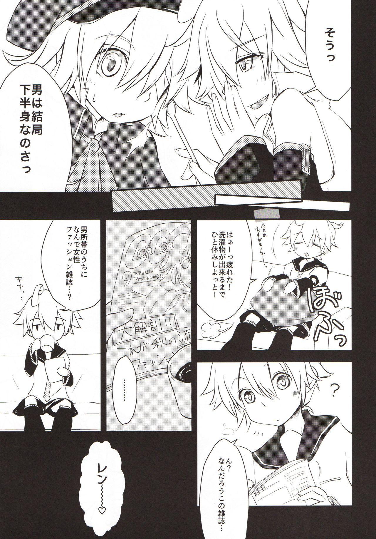 Len-Daisuki Syndrome 5
