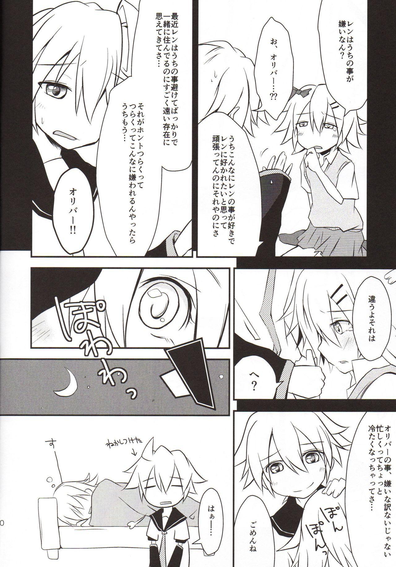 Len-Daisuki Syndrome 8