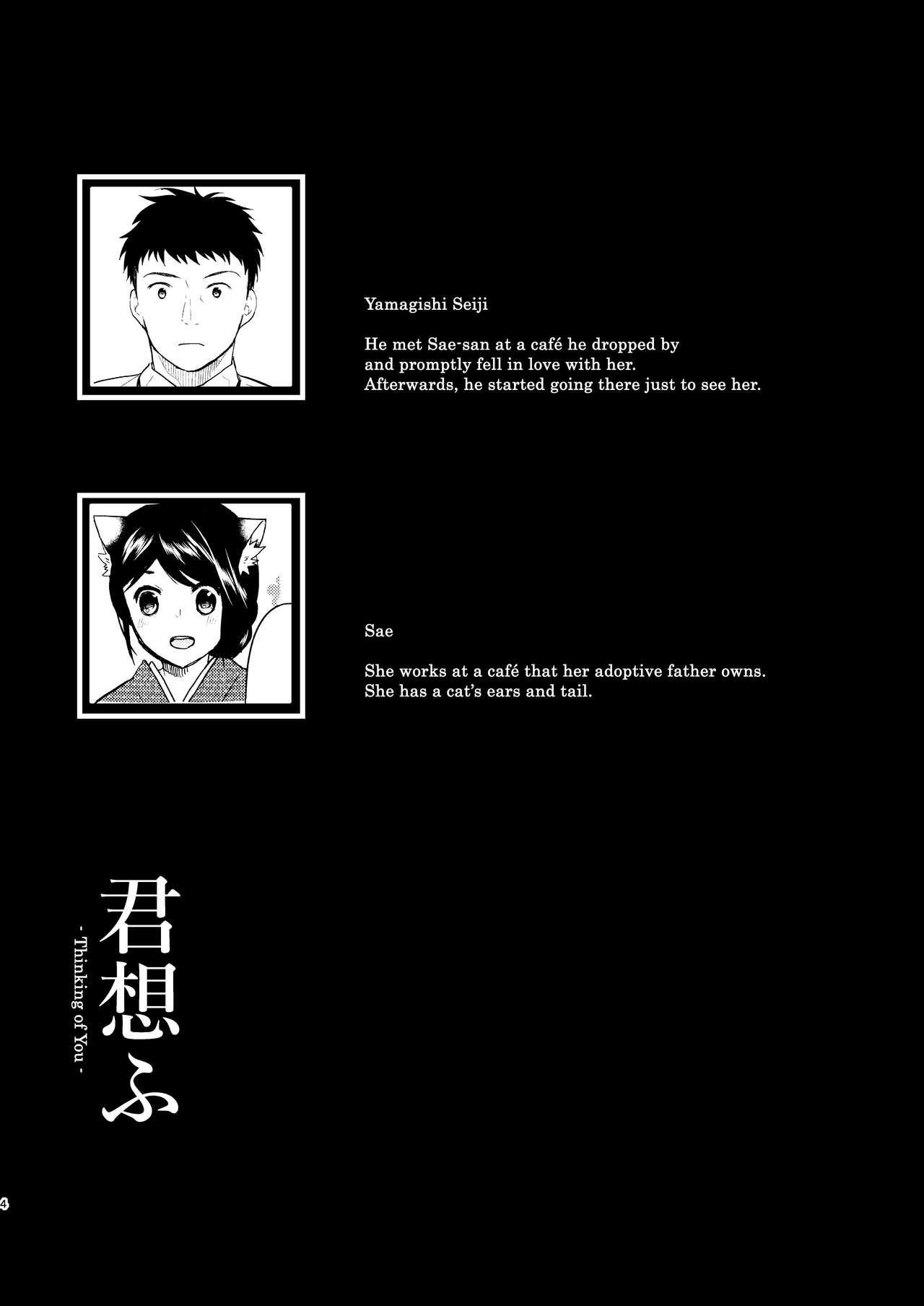 Kimi Omou Natsumatsuri Hen | Thinking Of You - Summer Festival Chapter 1