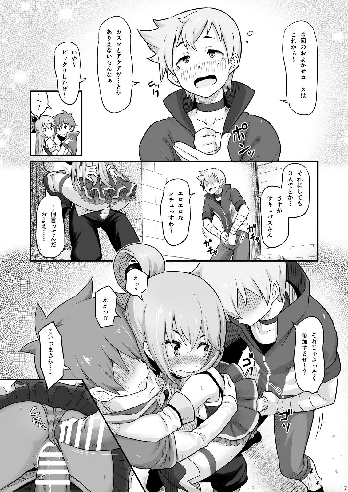 Damegami-sama wa Nomisugi ni Gochuui o! 17